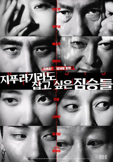 Poster van Beasts Clawing at Straws van Kim Yonghoon.