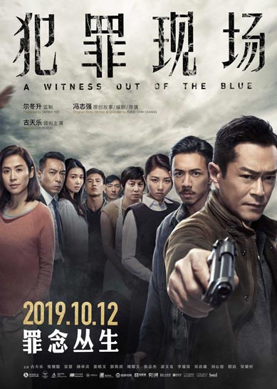 Poster van A Witness Out of the Blue van Chi Keung Fung.